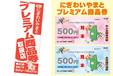 大和店は大和市大和市プレミアム商品券取扱店です。