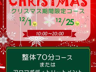 大和店12月限定コースのご案内