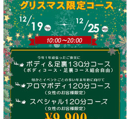 大和店クリスマスキャンペーンのおしらせ