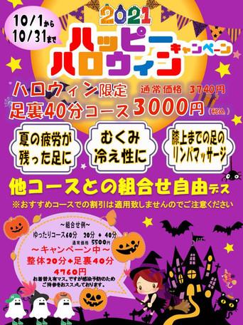 10月限定ハロウィンキャンペーンのお知らせ