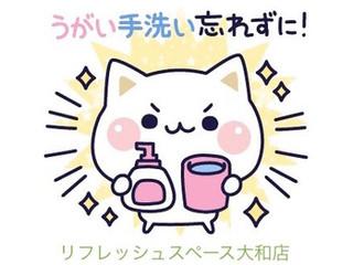大和店営業時間変更のお知らせ【再】18:00閉店