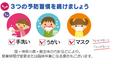 神奈川県緊急事態宣言に伴う営業時間変更について