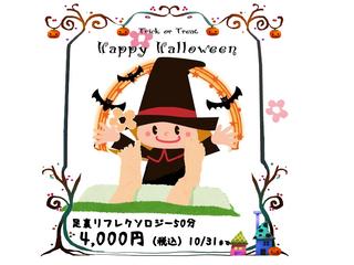 ハロウィンキャンペーン開催中!