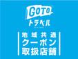 沼津店GOTOキャンペーン共通クーポン使えます!