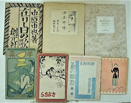 槇尾古書店初版本