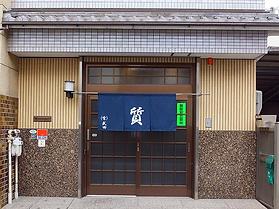 武田質店外観