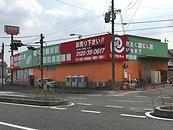 リサイクル木津川台外観1