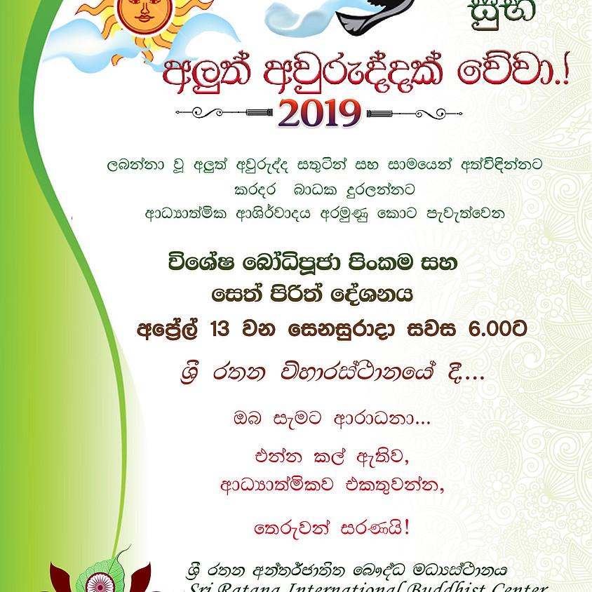 New Year Blessing Puja !~2019~ සිංහල සහ හිංදු අවුරුදු ආශිර්වාද පූජාව !