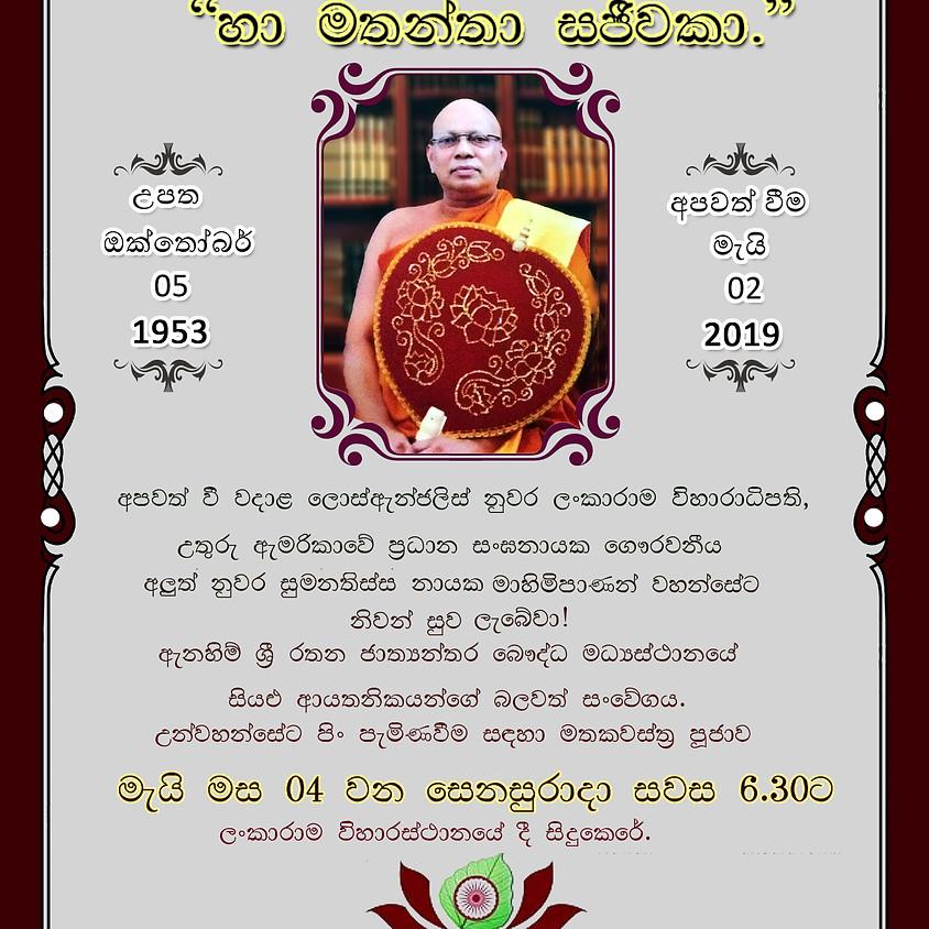 Mathaka Wastra Puja.!