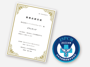 一般社団法人 日本先制臨床医学会 認定製品として「ジアレティア」が選ばれました!