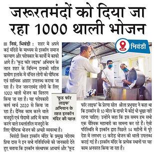Bhiwandi News.jpeg