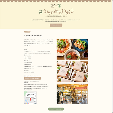 FireShot Capture 143 - 八剣山キッチン&マルシェ - SAN_WEB - www.sanplus.info.png