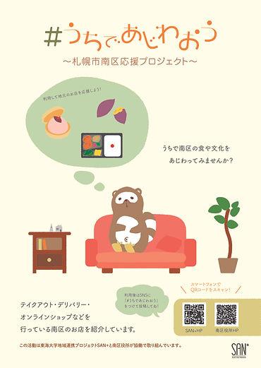 #うちであじわおう チラシ アウトライン-01.jpg