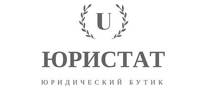 Юристат, Юридичсекий бутик юристат, логотип Юристат, юридические услуги в москве, юридическая фирма москва, качественные юридические услуги москва, юрист, юристы, юристы НИУ ВШЭ