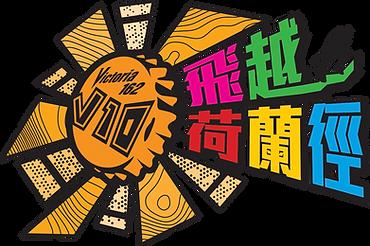 V10DLane_Logo.png