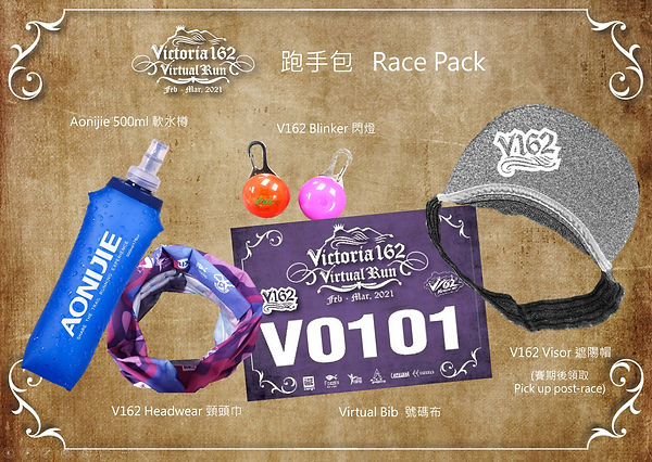 virtual-race-pack.jpg