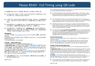 Timing-instructions.png