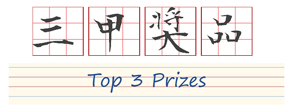top-3-prize.png