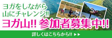 ヨガ山_bnr_210317.jpg