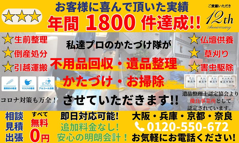 大阪・兵庫・京都・奈良の遺品整理・不用品回収ならおたすけマックスへ