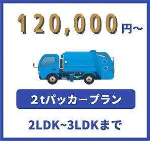 2.5tパッカープランは120000円から.jpg