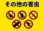 その他の害虫駆除