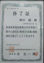 産業廃棄物処理業の許可申請講習会修了証.jpg