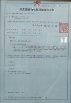 産業廃棄物収集運搬業許可証(奈良県).jpg