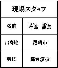 現場スタッフ/牛島