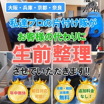 大阪・兵庫・京都・奈良の生前整理ならおたすけマックス