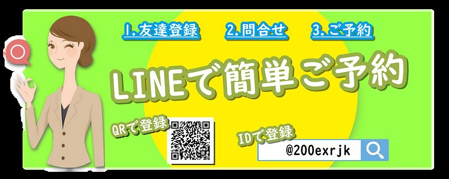 LINEで簡単査定!!(バナー).png