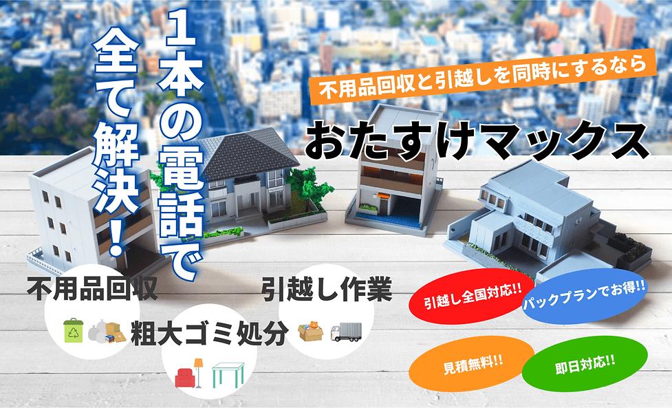 大阪・兵庫・京都・奈良で引越しと不用品回収・粗大ゴミ処分を同時にするならおたすけマックス
