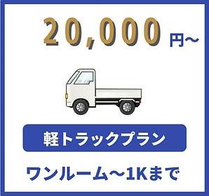 軽トラックプランは20000円から.jpg