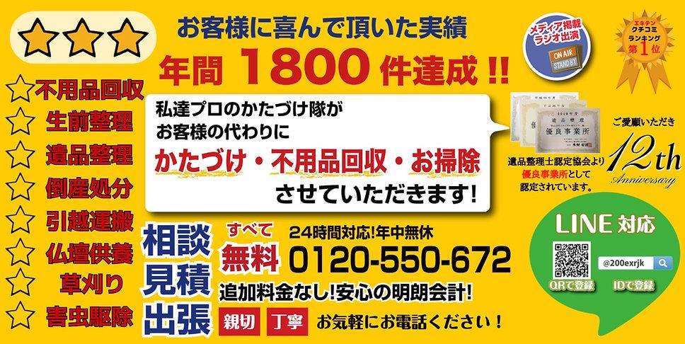 東大阪市の不要品回収・遺品整理ならおたすけマックス