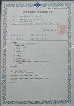 産業廃棄物収集運搬業許可証(大阪府).jpg