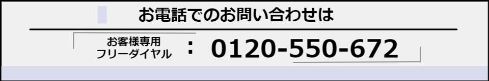 電話番号バナー.png