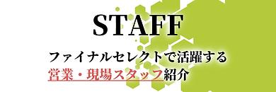ファイナルセレクトスタッフ紹介バナー v3.png