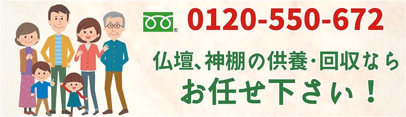 仏壇・神棚供養 トリミング.png