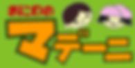 おにわのマデーニ(背景塗り).png
