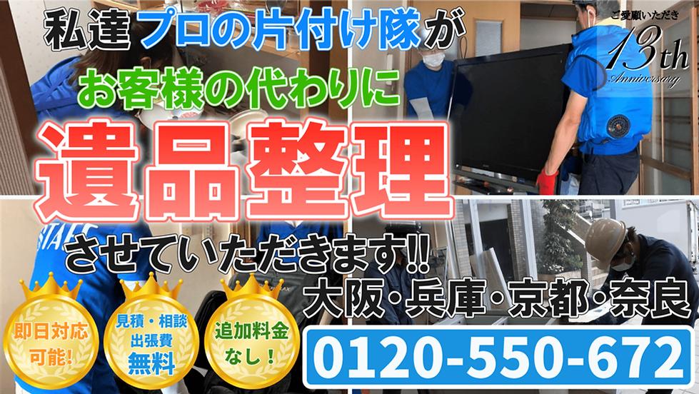大阪・兵庫・京都・奈良の遺品整理ならおたすけマックスまで