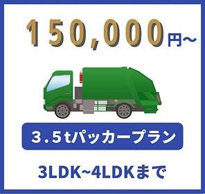 3.5tパッカープランは150000円から.jpg