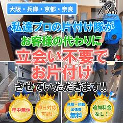 大阪・兵庫・京都・奈良で立会い不要でお片付けするならおたすけマックス