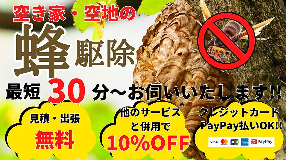 大阪・兵庫・京都・奈良の蜂の巣・害虫駆除ならおたすけマックス