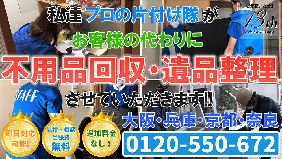大阪・兵庫・京都・奈良の不用品回収・遺品整理ならおたすけマックスまで