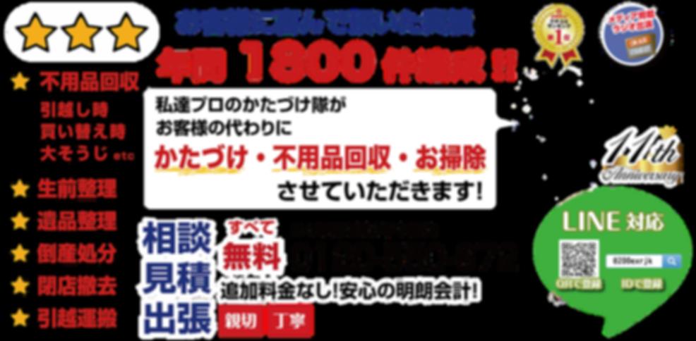 かたづけ・不用品回収・お掃除.png