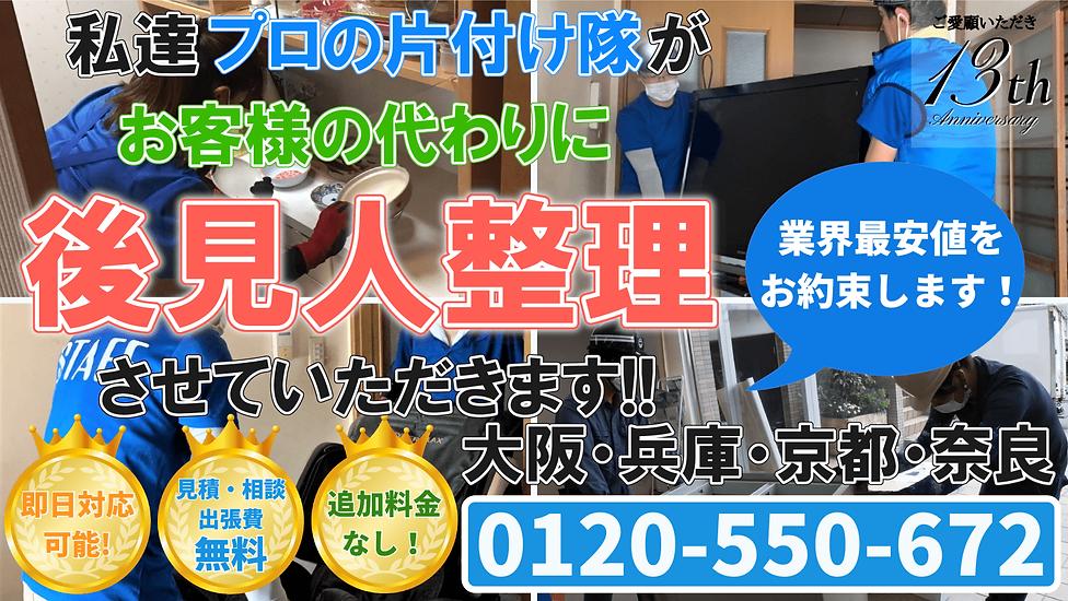 大阪・兵庫・京都・奈良の後見人整理ならおたすけマックス