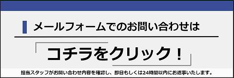 メールフォームバナー.png