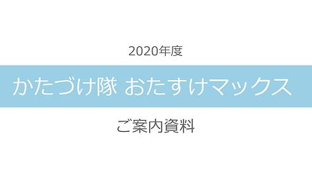 おたすけマックス資料2020.png