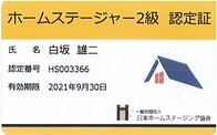 ホームステージャー2級.png