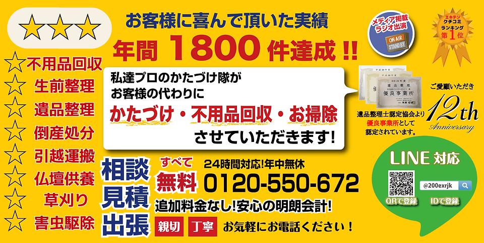 大阪・兵庫・京都・奈良の不用品回収・遺品整理なら尼崎のおたすけマックスまで